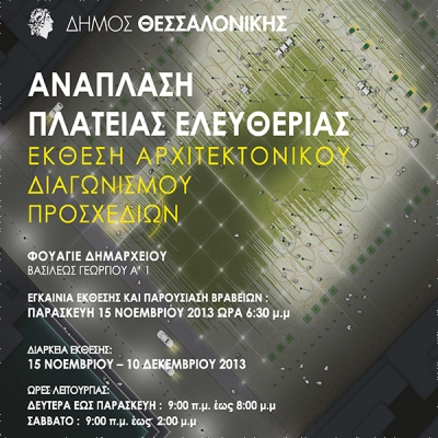 Exposition of the Results of the Competition for the Redevelopment of Eleftheria Square in Thessaloniki